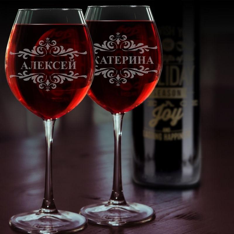 Парні келихи для вина з вашими іменами