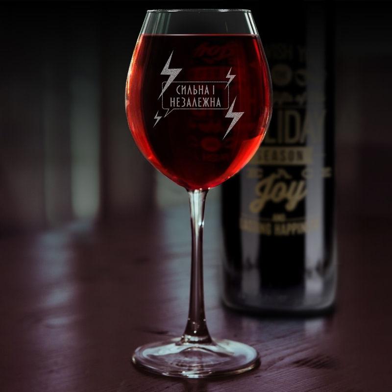 """Келих для вина з іменним гравіюванням """"Сильна і незалежна"""""""