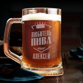 """Пивний келих 0.5 з іменним гравіюванням """"Любитель пива"""" 3"""