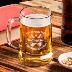 """Пивний келих 0.5 з іменним гравіюванням """"Гарне пиво з гарними друзями"""""""