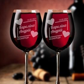 Парні келихи для вина з гравіюванням Назавжди (FN-DSV02)