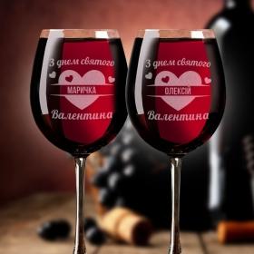 Парні келихи для вина з гравіюванням З днем святого Валентина (FN-DSV04)