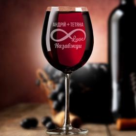 Келих для вина з гравіюванням Нескінченна любов (FN-DSV05)