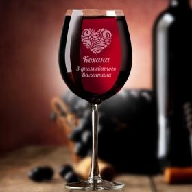 Келих для вина з гравіюванням З днем святого Валентина (FN-DSV06)
