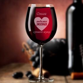 Келих для вина з гравіюванням Кохана дружина найкращого чоловіка (FN-DSV08)