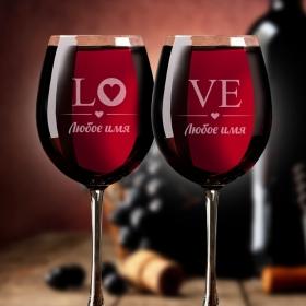 Парні келихи для вина з гравіюванням LOVE (FN-DSV09)