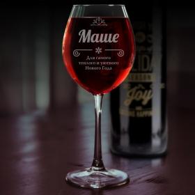 Келих для вина з гравіюванням Для самого теплого і затишного Нового року (FN-NY01)