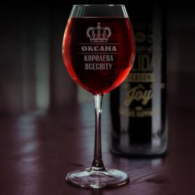 Келих для вина з гравіюванням Королева всесвіту (FN-PK01)