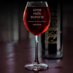 Келих для вина з гравіюванням Кров моїх ворогів (FN-PK05)