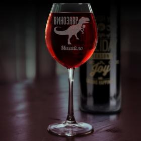 Келих для вина з гравіюванням Винозавр (FN-PK06)