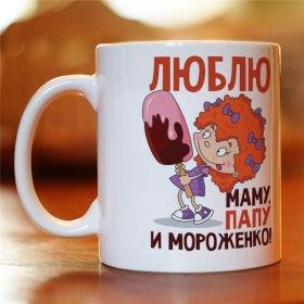 Чашка з картинкою Люблю маму, тата і морозиво (MUG-66)