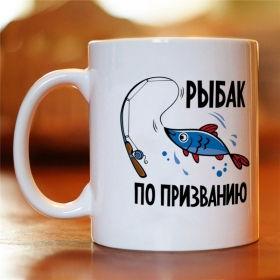 Чашка з картинкою Рибак за покликанням (MUG-67)