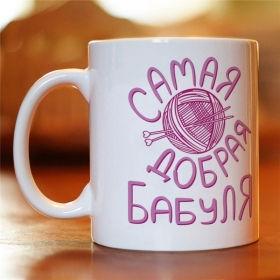Чашка з картинкою Найдобріша бабуся (MUG-68)