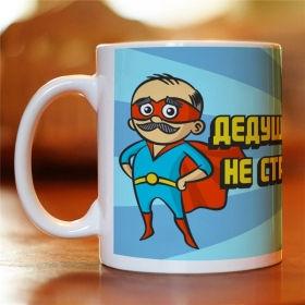 Чашка з картинкою Дідусь Superstar (MUG-70)