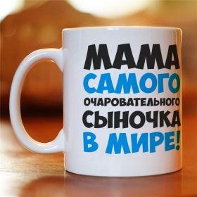 Чашка з написом Мама самого чарівного синочка в світі (MUG-73)