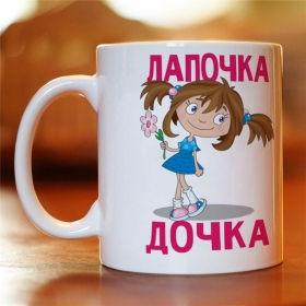 Чашка з картинкою Лапочка дочка (MUG-75)