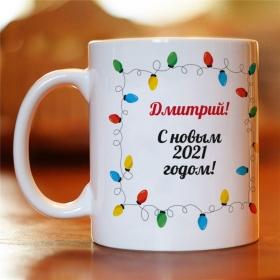 Чашка з новорічним привітанням (MUG-80)
