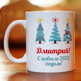 Чашка з ялинками та новорічним привітанням (MUG-81)