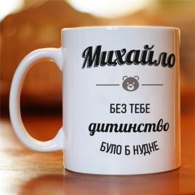 Чашка на подарунок для брата (MUG-84)