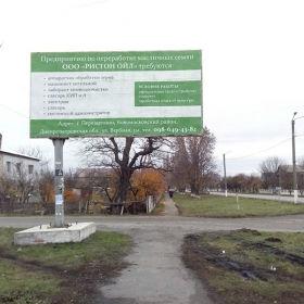 Оренда білборда в м. Перещепине, вул. Шевченко (P2)