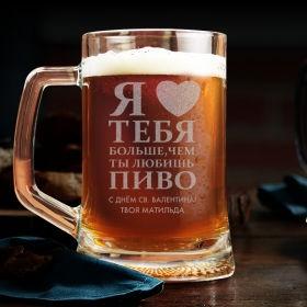 """Пивний келих 0.5 з іменним гравіюванням """"Я люблю тебе більше ніж пиво"""""""