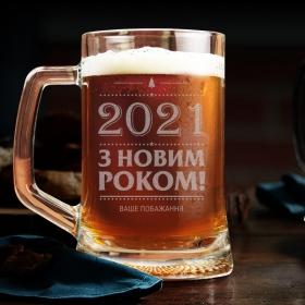 Пивний келих 0.5 з гравіюванням З Новим роком та побажанням