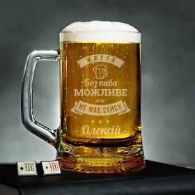 Пивний келих 0.5 з іменним гравіюванням Життя без пива можливе (BN-PK05)