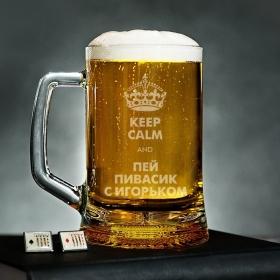 Пивний келих 0.5 з гравіюванням Keep Calm and Пий пивасик (BN-PK14)