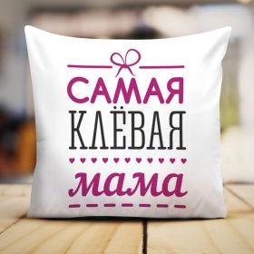 "Подушка з картинкою ""Сама кльова мама"""