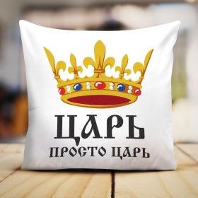 """Подушка з картинкою """"Цар просто цар"""""""