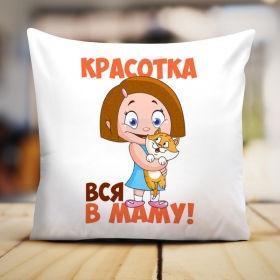 """Подушка з картинкою """"Красуня вся в маму!"""""""