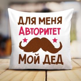 """Подушка з картинкою """"Для мене авторитет мій дід"""""""