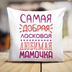 """Подушка з картинкою """"Найдобріша ласкава улюблена матуся"""""""