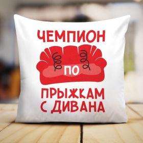 """Подушка з картинкою """"Чемпіон зі стрибків з дивана"""""""
