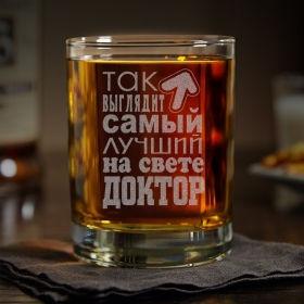 """Іменна склянка для віскі """"Найкращий доктор"""" 2"""