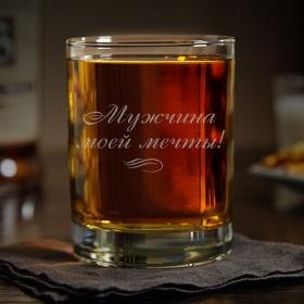 """Іменна склянка для віскі """"Чоловік мрії"""""""