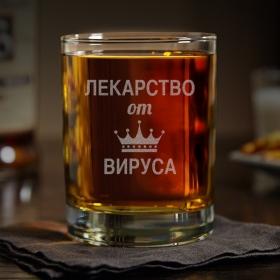 Склянка для віскі Ліки від віруса (SW-PK02)